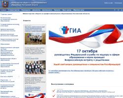 Министерство образования и науки РО