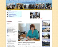 Отдел образования Обливского района