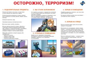 p38_video-instruktaj-vnimanie-terrorizm-dlya-detey-27644-large