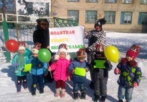 Акция «Вся медвежья семья за безопасность дорожного движения!»