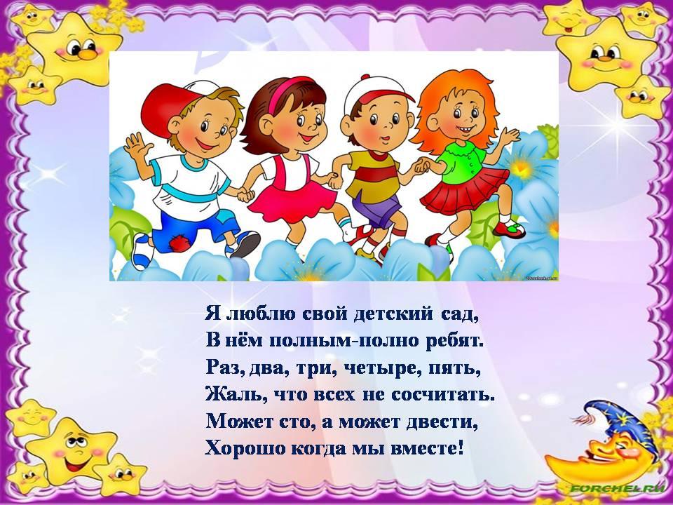 """Группа """"Звездочки"""""""