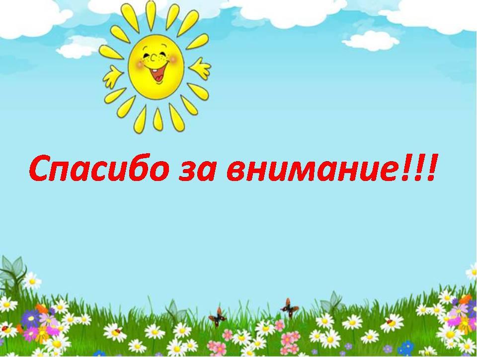 """Группа """"Солнышко"""""""
