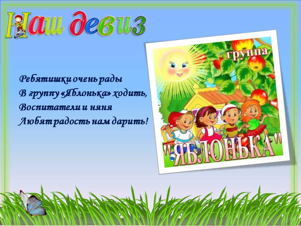 """Группа """"Яблонька"""""""