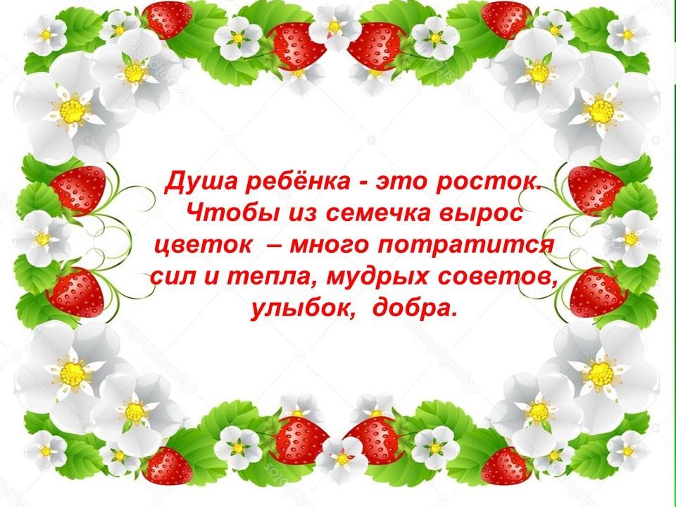 """Группа """"Ягодки-цветочки"""""""