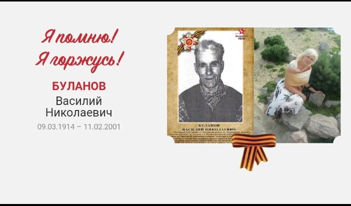 Бессмертный полк России-онлайн