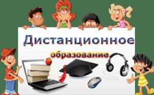 Дистанционное обучение дошкольников