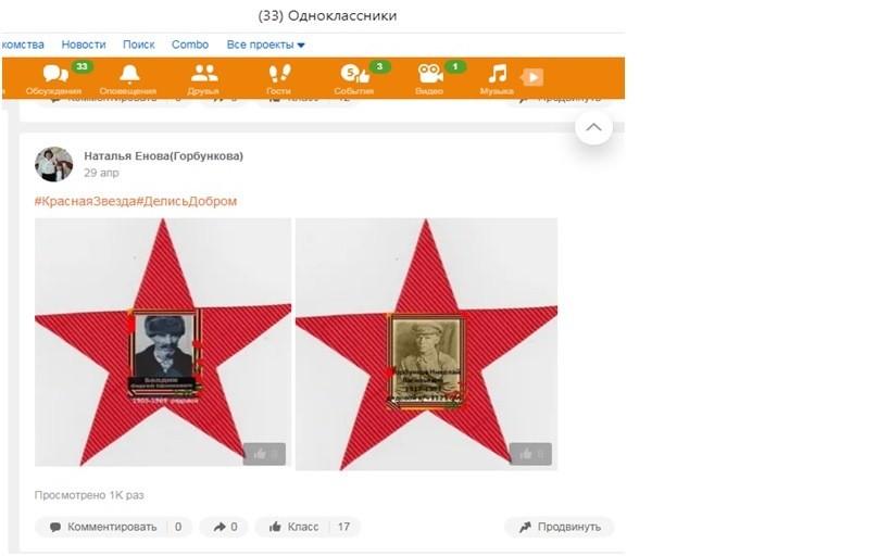 Районная акция «Красная звезда»