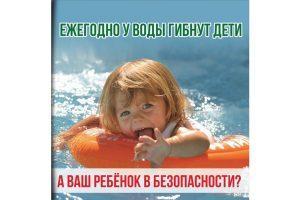 Методические рекомендации по купальному сезону