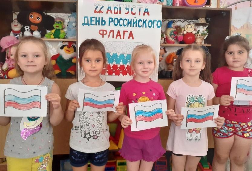 «День Российского флага» у «Непосед»