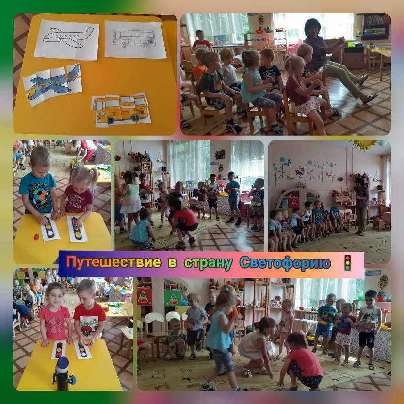 Развлечение «Путешествие  в  страну Светофорию»