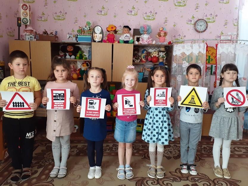 Детям - безопасная железная дорога