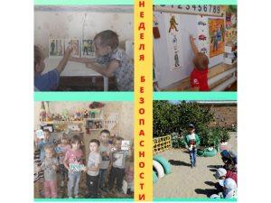 «Неделя  безопасности в «Детском саду «Лучик» -филиале МБДОУ «Детский сад «Ивушка»