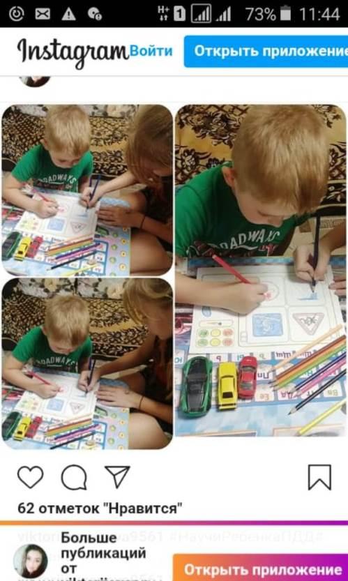 Акция «Научи ребёнка ПДД»