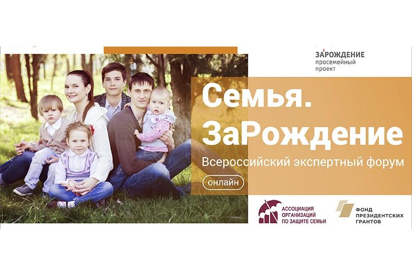 Проект «Семья. ЗаРождение»