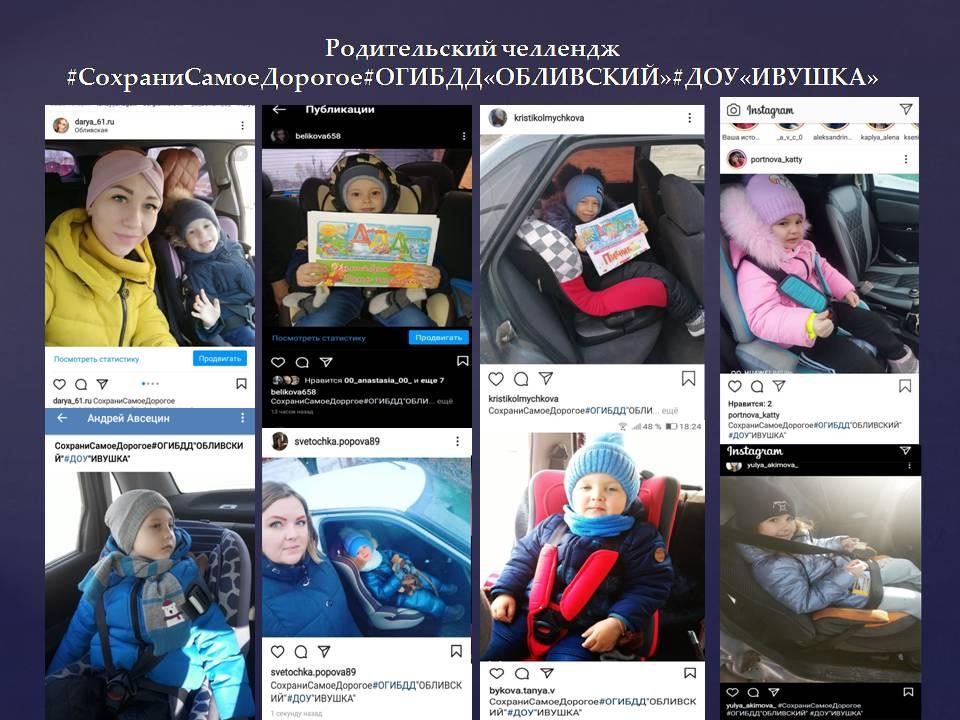 Социально-значимая  акция #СохраниСамоеДорогое#ОГИБДД«ОБЛИВСКИЙ»#ДОУ«ИВУШКА»