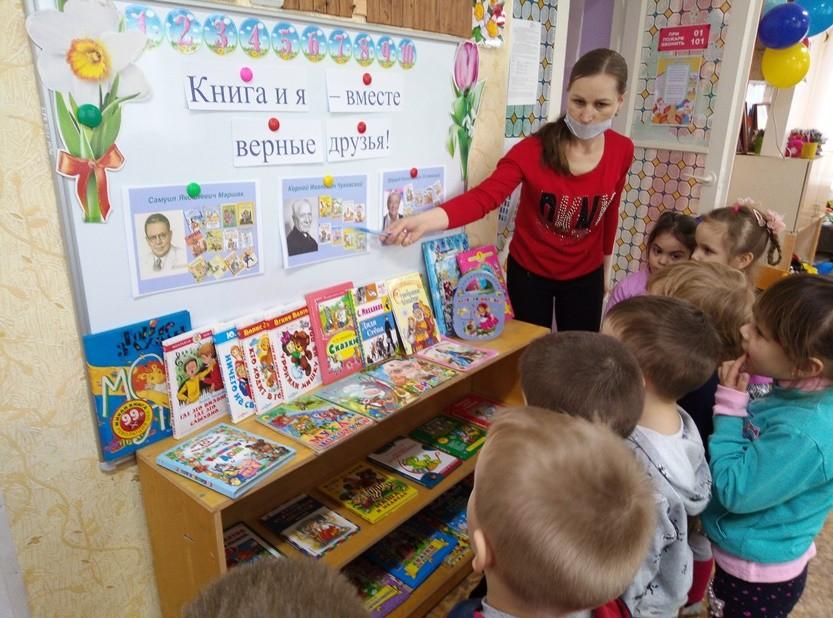 «Неделя детской книги» в средней группе «Звёздочки»