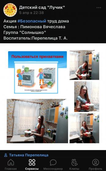 Акции «Внедряем безопасный труд дома»