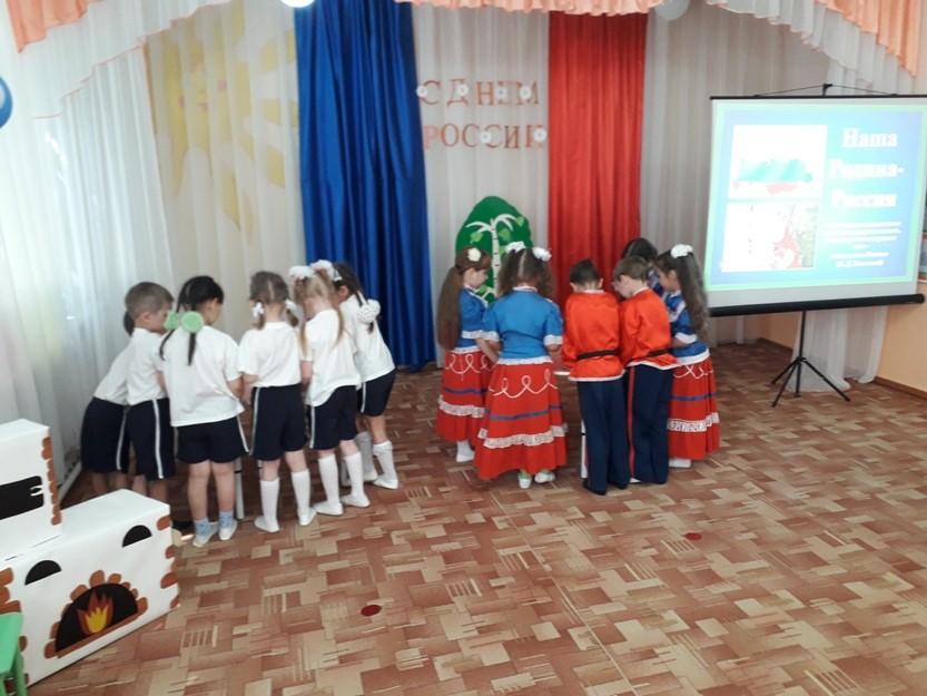День России – символ национального единения