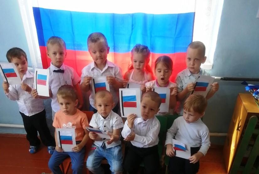 Праздник День России в младшей группе