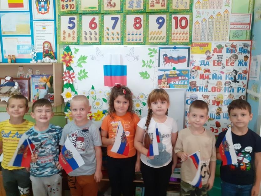 Гордо реет флаг России!