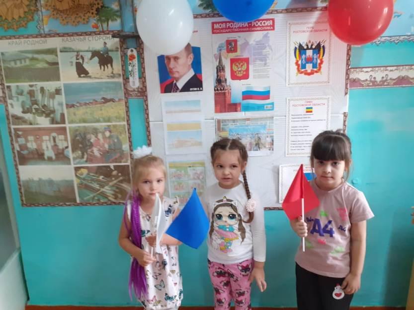 Флаг России – главный символ нашей страны»